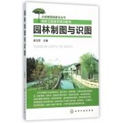 园林制图与识图(园林工程技术培训教材)/小城镇园林建设丛书