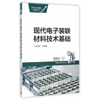 现代电子装联材料技术基础/现代电子制造系列丛书