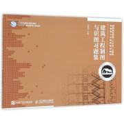 建筑工程制图与识图习题集(高等职业教育十三五土建类技能型人才培养规划教材)