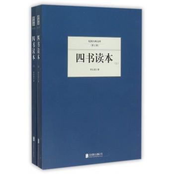 四书读本(上下)/民国大师文库