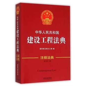 中华人民共和国建设工程法典(新3版)/注释法典
