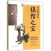 河南博物院镇馆之宝/中华馆藏镇馆之宝丛书
