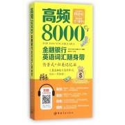高频8000金融银行英语词汇随身带(情景式+归类记忆法)