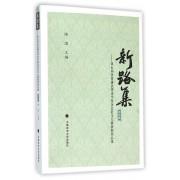 新路集--第五届张晋藩法律史学基金会征文大赛获奖作品集(第5集)