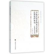 少数民族非物质文化遗产法律保护研究--以青海热贡为例/青海民族大学博士点建设文库