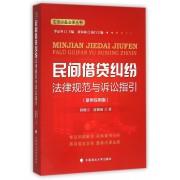 民间借贷纠纷法律规范与诉讼指引(案例应用版)/生活必备法律丛书