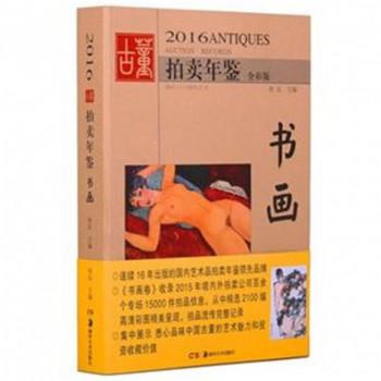 书画(全彩版)/2016古董拍卖年鉴