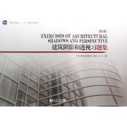 建筑阴影和透视习题集(第5版普通高等教育十一五国家级规划教材)