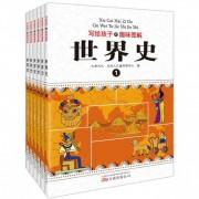 写给孩子的趣味图解世界史(共6册)