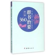 群书治要360(3)