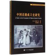 中国话剧成立史研究/厦门大学戏剧影视丛书