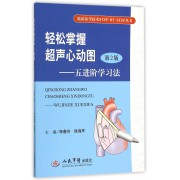 轻松掌握超声心动图--五进阶学习法(第2版)/临床医学技术STEP BY STEP丛书