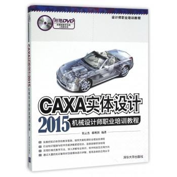 CAXA实体设计2015机械设计师职业培训教程(附光盘)/设计师职业培训教程