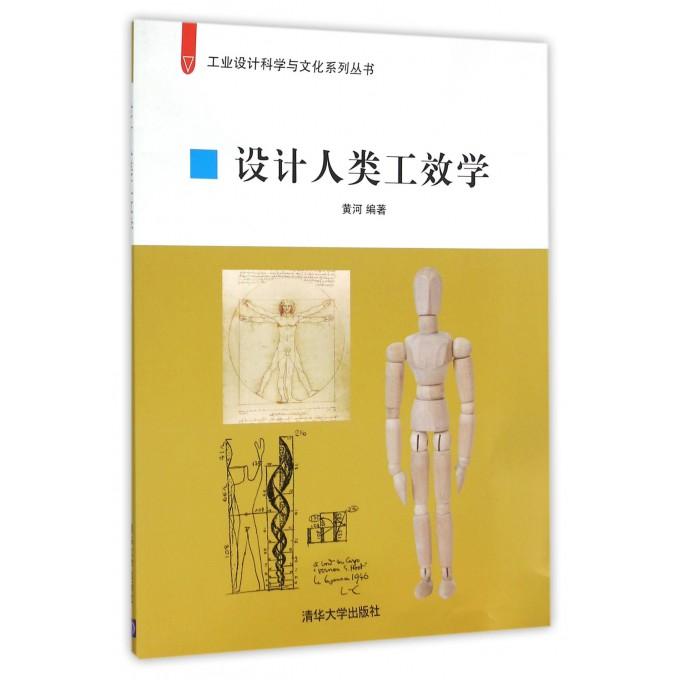 设计人类工效学/工业设计科学与文化系列丛书