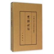 楚辞补注(精)/中国古典文学基本丛书