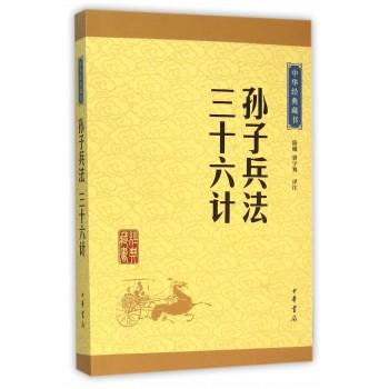 孙子兵法三十六计/中华经典藏书