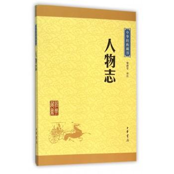 人物志/中华经典藏书