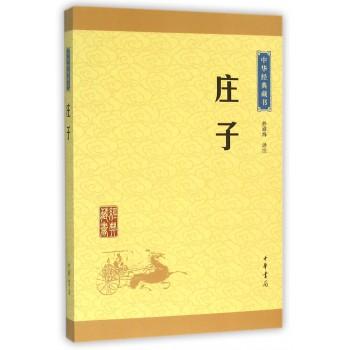 庄子/中华经典藏书