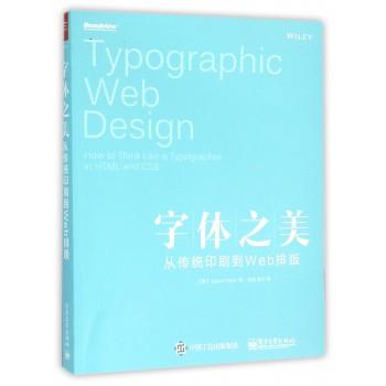 字体之美(从传统印刷到Web排版)