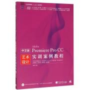 中文版Premiere Pro CC艺术设计实训案例教程(附光盘中国高等教育十三五规划教材)