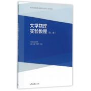 大学物理实验教程(第2版高等学校物理实验教学示范中心系列教材)