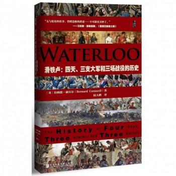 滑铁卢--四天三支大军和三场战役的历史(精)