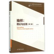 抽样--理论与应用(第2版)/现代统计学系列丛书