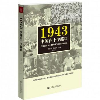1943(中国在十字路口)