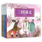 中国古典四大名著(注音美绘典藏版买3赠1)