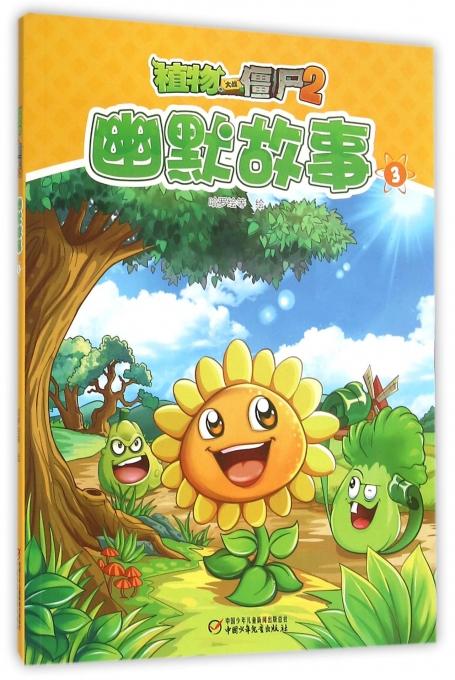幽默故事(3)/植物大战僵尸