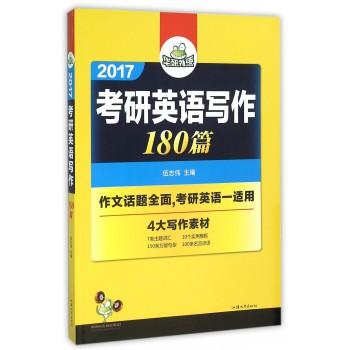 2017考研英语写作180篇(附光盘)