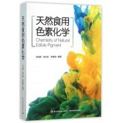 天然食用色素化学