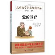 爱的教育/儿童文学名家经典书系