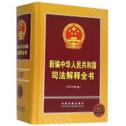 新编中华人民共和国司法解释全书(2016年版)(精)