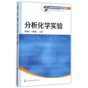 分析化学实验(卓越工程师教育培养计划系列教材)