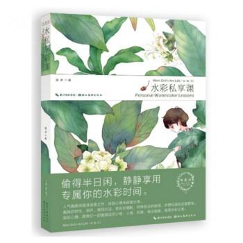 水彩私享课/绘森活