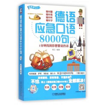 德语应急口语8000句(附光盘1分钟找到你想要说的话)/语言梦工厂