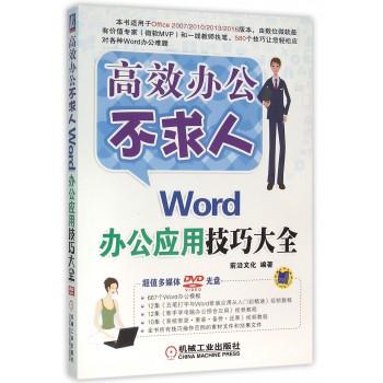 Word办公应用技巧大全(附光盘)/高效办公不求人