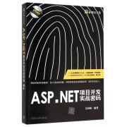 ASP.NET项目开发实战密码(附光盘赢在项目开发)