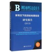 新常态下的测绘地理信息研究报告(2015版)(精)/测绘地理信息蓝皮书