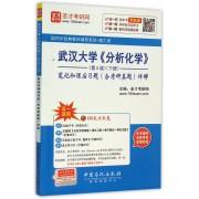 武汉大学分析化学<第5版下册>笔记和课后习题<含考研真题>详解/国内外经典教材辅导系列