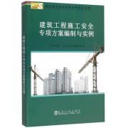 建筑工程施工安全专项方案编制与实例/建筑施工安全技术资料系列丛书