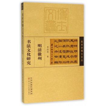 明清徽州书法文化研究/美术学博士文丛