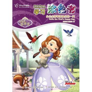 学习涂色书(小公主苏菲亚快乐的一天迪士尼英语家庭版