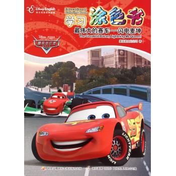 迪斯尼学习涂色书 最伟大的赛车——闪电麦坤 [3-6岁]