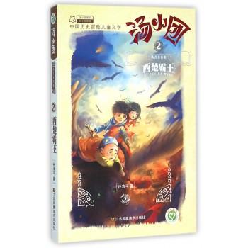 汤小团(两汉传奇卷2西楚霸王)/汤小团系列