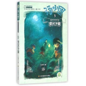 汤小团(两汉传奇卷3楚汉争雄)/汤小团系列