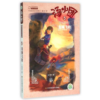 汤小团(两汉传奇卷5龙城飞将)/汤小团系列
