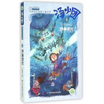 汤小团(两汉传奇卷6沙海迷宫)/汤小团系列