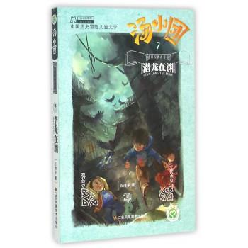 汤小团(两汉传奇卷7潜龙在渊)/汤小团系列